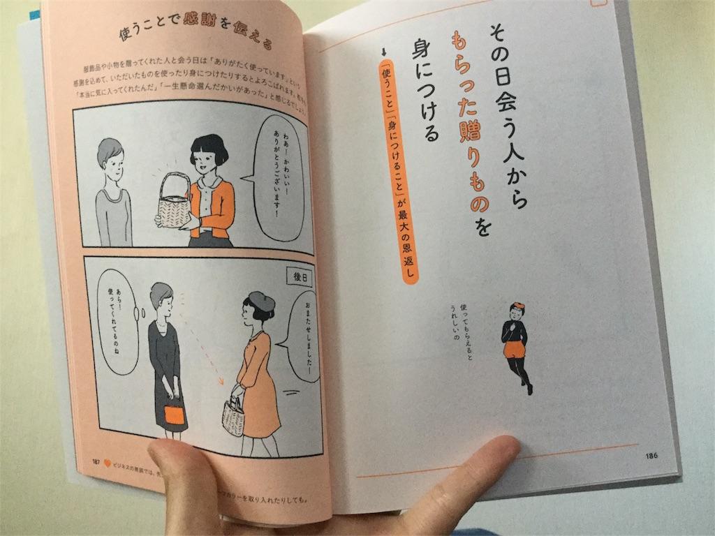 f:id:horitsukiko:20170604102445j:plain