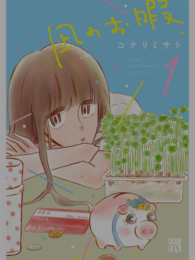 f:id:horitsukiko:20180524181801p:image
