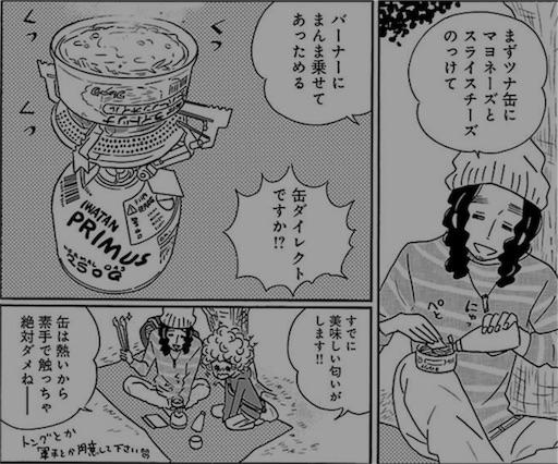 凪のお暇 ツナ缶のっけトースト