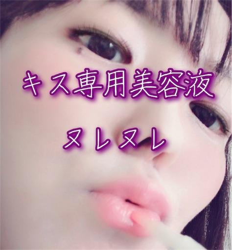 キス専用美容液ヌレヌレ