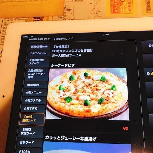 オリエンタルラウンジBIT神戸