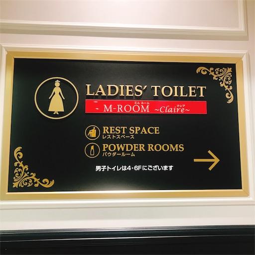 レディーストイレ