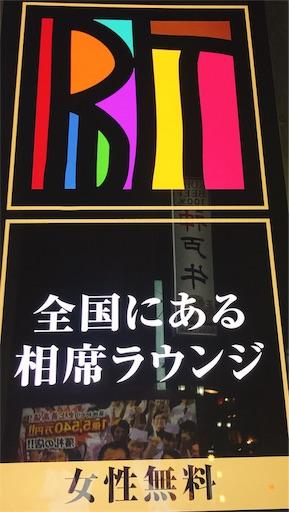 オリエンタルラウンジ神戸の看板