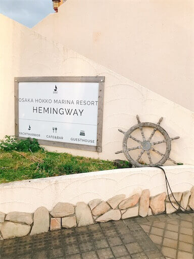 ヘミングウェイ