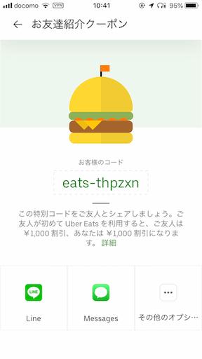 Uber Eats 友達紹介コード