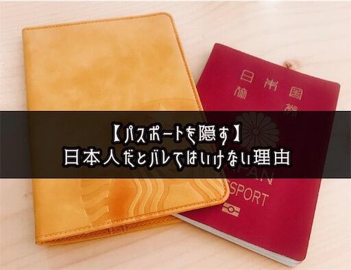 パスポートのサムネイル